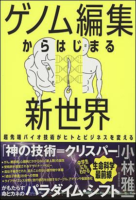[書評]ゲノム編集からはじまる新世界 小林雅一(著)