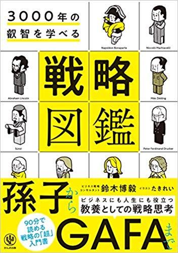 [書評]戦略図鑑 鈴木博毅(著)