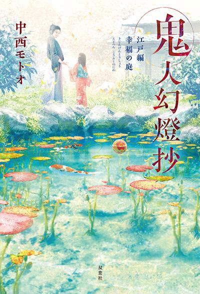 [書評]鬼人幻燈抄 江戸編 幸福の庭 中西モトオ/双葉社